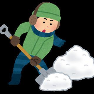 格安★雪かきお手伝いいたします!