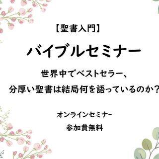 【聖書入門】バイブルセミナー
