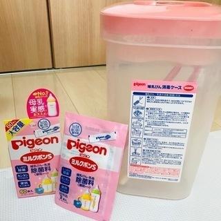 Pigeonミルクポン除菌(顆粒)付き哺乳瓶消毒ケース