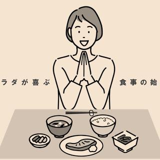 【無料モニター】病気にならない食事のお話【元病院栄養士】