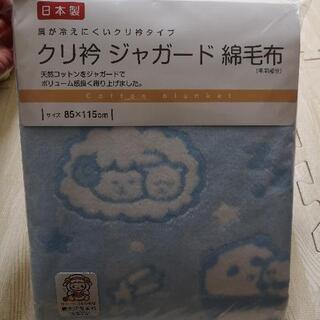 【新品】日本製 ジャガード綿毛布