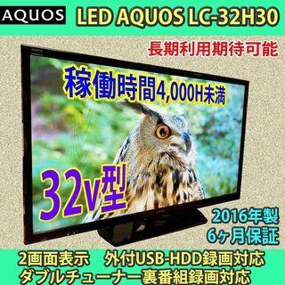 6ヶ月保証 シャープ 32v型 LEDアクオス LC-32H30...