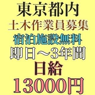 東京都にて土木作業員募集
