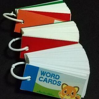 単語帳 まとめて3個
