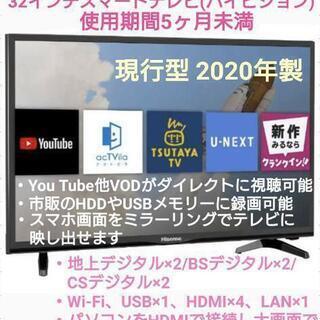 2020年製32インチスマートテレビ(LEDハイビジョン)His...