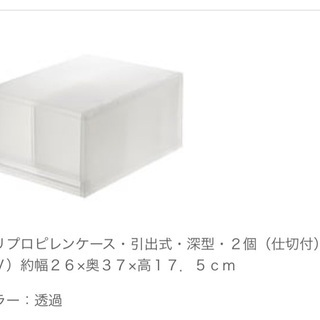 【ネット決済】無印の収納ボックスを譲ります!!