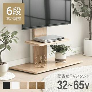 【未使用・定価1.3万】テレビボード (テレビスタンド)ナ…