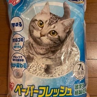 猫砂 ペーパーフレッシュ7L PFC-7L 2袋