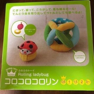 新品未開封★コロコロコロリン(赤ちゃんのおもちゃ)