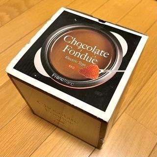 フランフラン Francfranc 電気式チョコレートフォ…