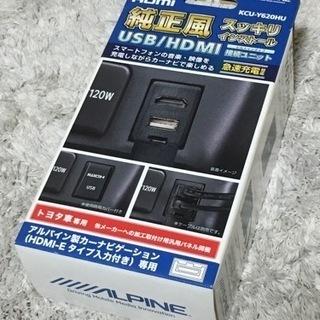 【ネット決済】トヨタ車用 USB/HDMI接続ユニット ミラーリング