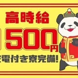工場staff★スピード採用◎未経験でも1500円~!寮ア…