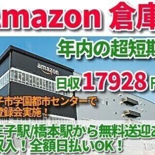 【アマゾン倉庫】年内の超短期☆日収17928円以上可☆日払…
