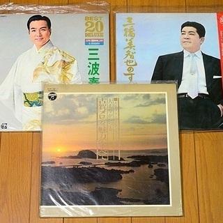 懐メロ LPレコード差し上げます。三波春夫・三橋美智也・古賀政男