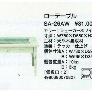 新品 天然木 ローテーブル サイズW75×D55×H36