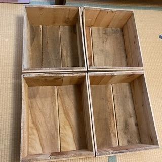 小ぶりりんご箱 4箱