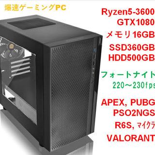 極美品 爆速ゲーミングPC Ryzen GTX1080 メモリ1...