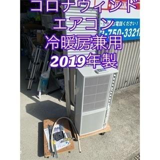お薦め品‼️ コロナ ウインドエアコン 冷暖房兼用 CWH…