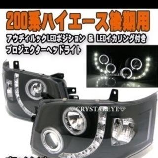 ハイエース200系3型用ヘッドライト クリスタルアイ