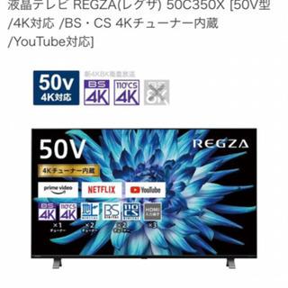 【ネット決済・配送可】液晶テレビ REGZA(レグザ) 50C3...