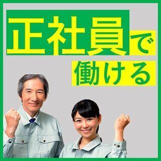 【正社員募集】社宅費6か月全額補助!!半導体製造装置メンテナンス...