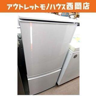 西岡店 冷蔵庫 137L 2015年製 シャープ SJ-D14A...