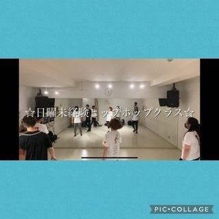 【渋谷・ダンスレッスン】〜体験レッスン1,000円!受付中♪〜