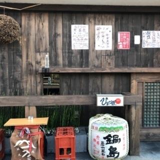 日本酒酒場