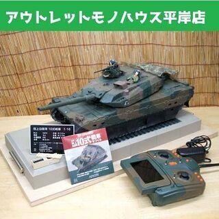 組立品★アシェット 陸上自衛隊 ヒトマル 10式戦車 1/16ス...