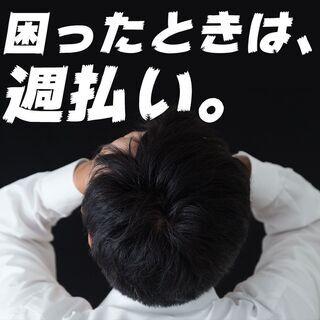マシンに粉ど~ん!未経験から3ヵ月で82万円可・住む所もご用意【...
