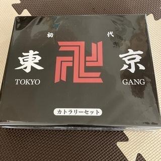 東京リベンジャーズ カラトリーセット
