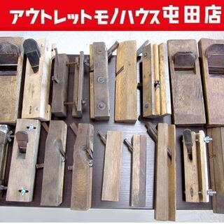 大工道具 鉋 17個まとめて 特殊かんな 工具 札幌市