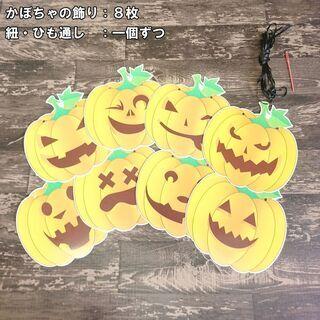 【C10355】ハロウィン  ガーランド かぼちゃ