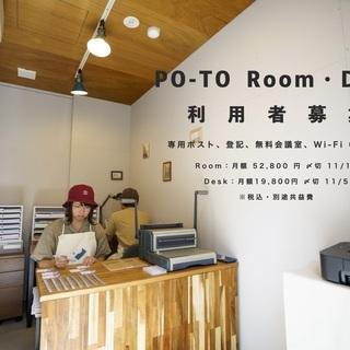 【まもなく締切】東小金井 PO-TO Room / Des…