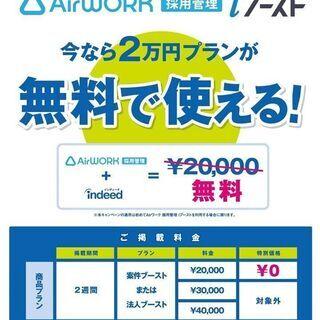 【初回2万円分×店舗数が無料】 indeed求人募集を掲載…