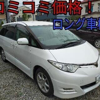 【ネット決済】h20年、50エスティマ!コミコミ価格!ロング車検...