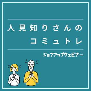 【無料オンラインセミナー】営業マン必見!人見知りからのコミ…