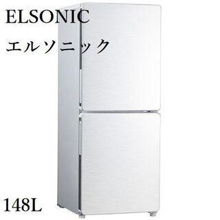 エルソニック 冷蔵庫 EH-R1482F 2020年 148L ...