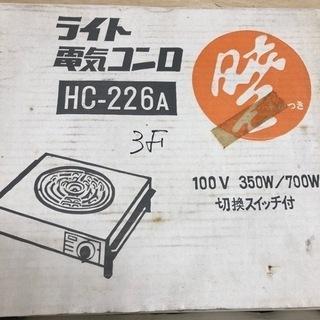電気コンロ 500円