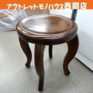 木製 スツール アンティーク 猫脚 丸型 イス 西岡店