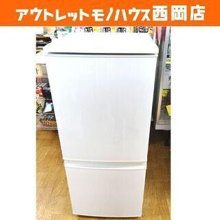 西岡店 冷蔵庫 137L 2015年製 SJ-D14A-W…