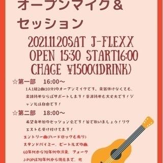 11月20日(土)「オープンマイク&セッション」開催!