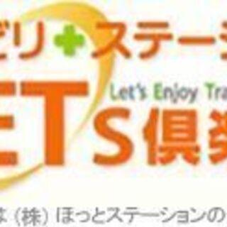【急募】リハビリトレーナー募集中