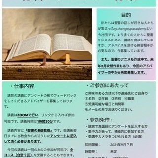 聖書講師育成の アドバイザー募集