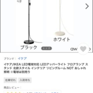 IKEA  ルームスタンドラン0円