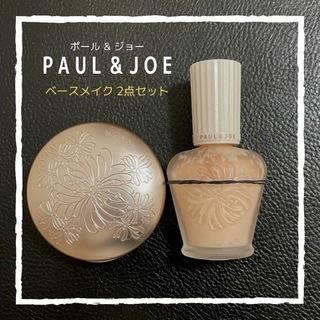 ポール&ジョー UV化粧下地・ジェルファンデのセット