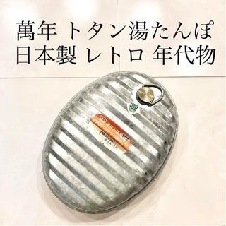 【ネット決済・配送可】【ネット決済・配送】萬年 トタン湯たんぽ ...