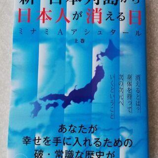 新・日本列島から日本人が消える日(上)