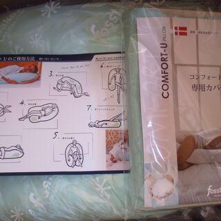 抱き枕(Shop JapanコンフォートU)