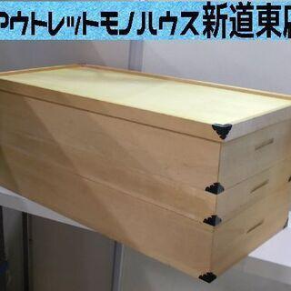 桐衣装箱 3段 高さ38.5cm 桐 着物 たんす タンス 箪笥...